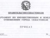 Приказ Департамента по имущественным и земельным отношениям города Севастополя №163 от 13.12.2017